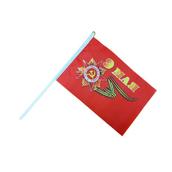 Флаги 9 мая 24*16СМ