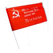 Флаги 9 мая 45*30