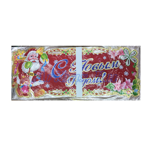 "Панно картон карета деда мороза с надписи ""С новым годом !"""